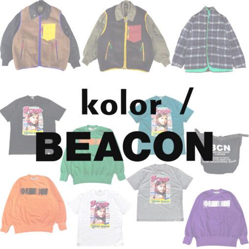 kolor BEACON カラービーコン 20AW新規取扱ブランド